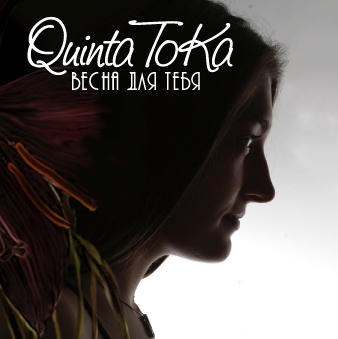 Carnival, by Quinta Toka on OurStage