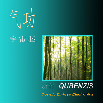 Cosmic Embryo, by Qubenzis on OurStage