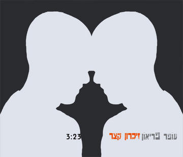 Zicaron  Katzar, by ofer prion on OurStage