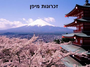 Memories From Japan, by Tom Menashe on OurStage