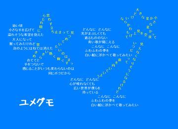 ユメグモ(Yumegumo), by Yuki Ikawa on OurStage