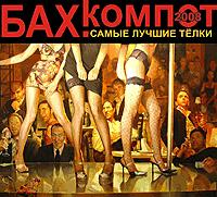 St. Valentine's Day, by Bakhyt-Kompot (A Legendary Russian Rock Group) on OurStage