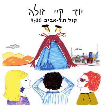 Kol Tel Aviv, by Yud Kei on OurStage