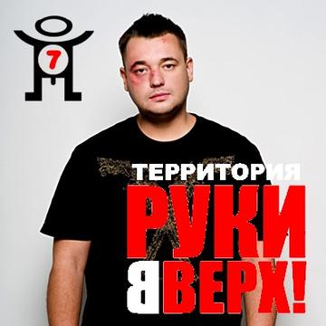Won't give you to no one, by Djected feat.Руки Вверх on OurStage
