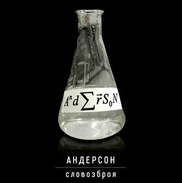Potyag (Train/Appetency), by The Anderson on OurStage