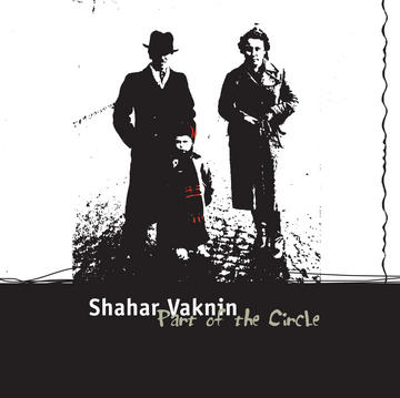 My Summer Ghost, by Shahar Vaknin on OurStage