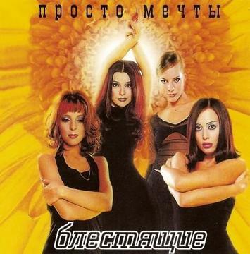 Где же ты, где (D&B Remix radio edit), by Djected vs.Блестящие  on OurStage